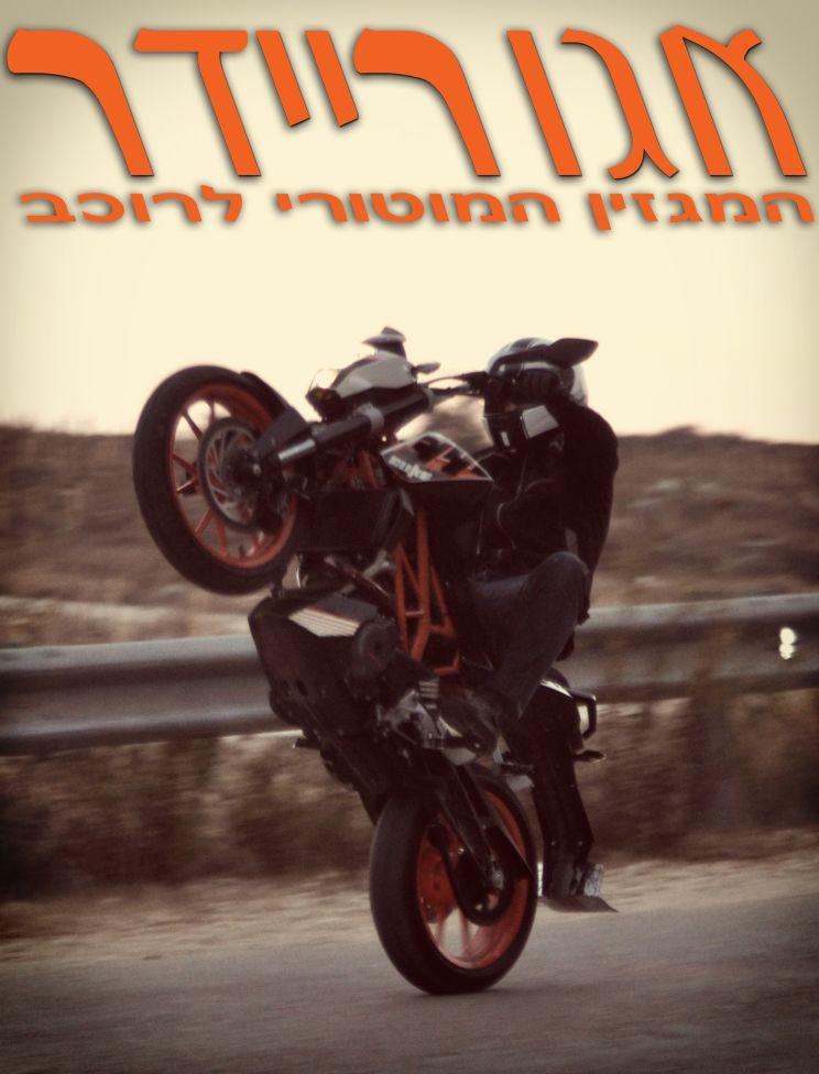מבחן דרכים KTM 390 duke